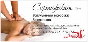 Сертификат на 5 сеансов вакуумного массажа