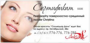 Сертификат - поверхностно-срнединный пилинг Christina