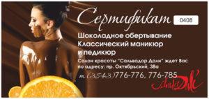 Сертификат на шоколадное обертывание, классический маникюр и педикюр