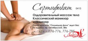 Сертификат на оздоровительный массаж тела, классический маникюр и педикюр