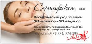 Сертификат на косметический уход за лицом, SPA-маникюр и SPA-педикюр