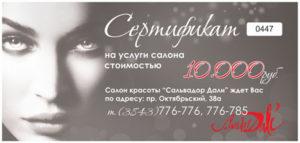 Сертификат на услуги салона стоимостью 10000 руб.