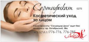 Сертификат на косметический уход за лицом