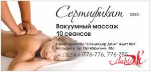Сертификат на 10 сеансов вакуумного массажа