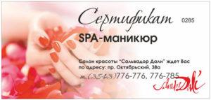 Сертификат на SPA-маникюр