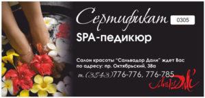 Сертификат на SPA-педикюр