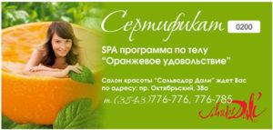 """Сертификат - SPA программа по телу """"Оранжевое удовольствие"""""""