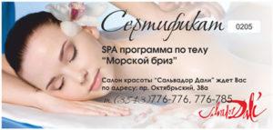 """Сертификат - SPA программа по телу """"Морской бриз"""""""