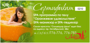 """Сертификат - SPA программа по телу """"Оранжевое удовольствие"""", SPA-маникюр и SPA-педикюр"""