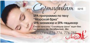 """Сертификат - SPA программа по телу """"Морской бриз"""", SPA-маникюр и SPA-педикюр"""
