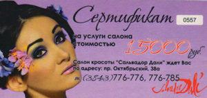 Сертификат на услуги салона стоимостью 15000 руб.