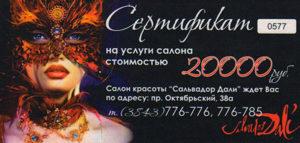 Сертификат на услуги салона стоимостью 20000 руб.
