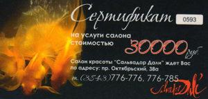 Сертификат на услуги салона стоимостью 30000 руб.