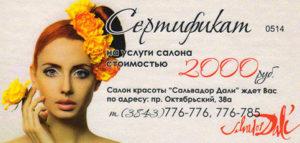 Сертификат на услуги салона стоимостью 2000 руб.