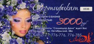 Сертификат на услуги салона стоимостью 3000 руб.