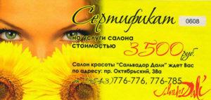Сертификат на услуги салона стоимостью 3500 руб.