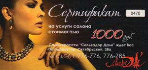 Сертификат на услуги салона стоимостью 1000 руб.