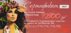 Сертификат на услуги салона стоимостью 7500 руб.
