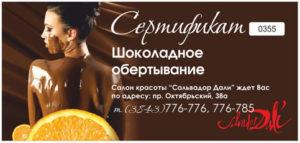 Сертификат на шоколадное обертывание