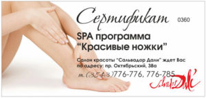 "Сертификат ""SPA программа ""Красивые ножки"""