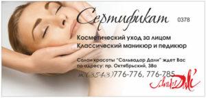 Сертификат на косметический уход за лицом, маникюр и педикюр