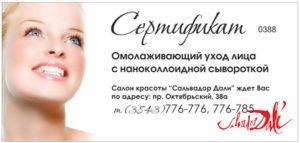 Сертификат - омолаживающий уход лица с наноколлоидной сывороткой